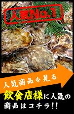 定期購入について/牡蠣