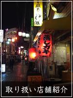 岡山の牡蠣の取り扱い店舗